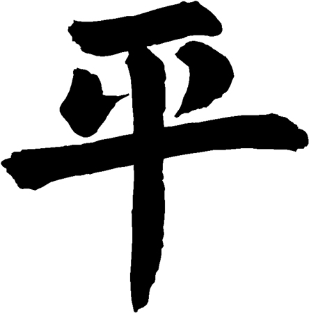 Signspecialist Japanese Wording Decals Japanese Peace Decal